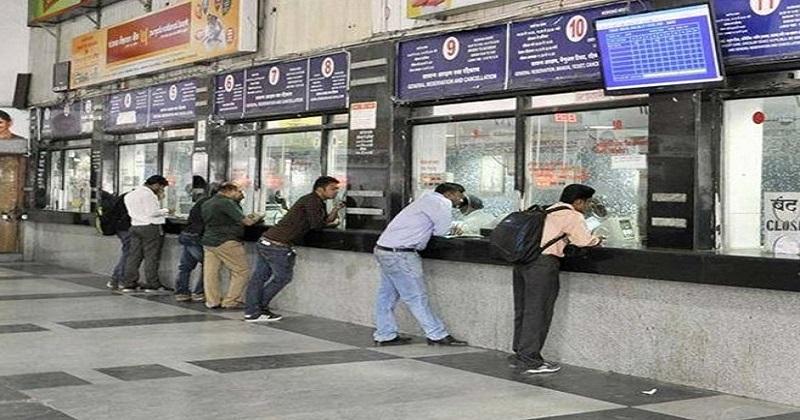 अब प्लेटफॉर्म टिकट भी हुआ महंगा, 10 की जगह चुकाने होंगे 50 रुपये