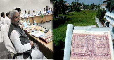 आनलाइन जमीन दाखिल-खारीज कराने में अब नहीं होगी परेशानी, बिहार सरकार ने नियमों में किया बदलाव