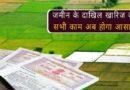 अभी-अभी : बिहार सरकार ने किया जमीन दाखिल-खारीज नियम में बड़ा बदलाव, आसानी से होगा काम