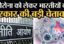 नीति आयोग की चेतावनी- लगभग 1 अरब भारतीय हो सकते हैं कोरोना वायरस से संक्रमित