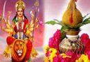 आज है कलशस्थापन, घर—घर में शुरू हुआ मां दुर्गा की पूजा, सुबह 8:51 से 1:36 तक है शुभ मुहूर्त