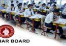 एडमिट कार्ड, कॉपी या ओएमआर में फोटो नहीं हाेने पर भी दे सकेंगे मैट्रिक की परीक्षा : बिहार बाेर्ड