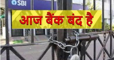 मार्च महीने में 11 दिन बैंक रहेंगे बंद, जानें कब-कब और क्यूं, RBI ने जारी किया कैलेंडर