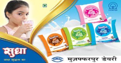 झटका : पेट्रोल के बाद अब दूध भी मिलेगा महंगा! 1 मार्च से 12 रुपये तक बढ़ सकती है कीमत