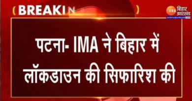 IMA : बिहार में जल्द से जल्द लगे लाकडाउन, नीतीशजी फैसला लीजिए, नहीं तो सब बर्बाद हो जाएगा